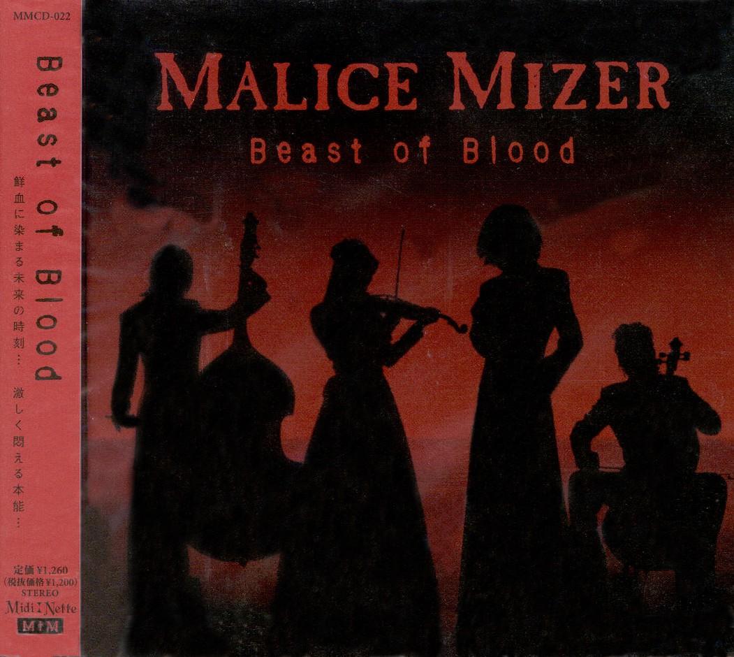 Malice Mizer Все Альбомы Скачать